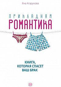 Яна Агарунова -Прикладная романтика
