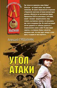 Алексей Гребиняк -Угол атаки
