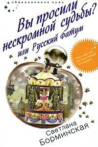 Светлана Борминская -Вы просили нескромной судьбы? или Русский фатум