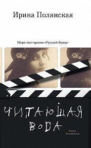 Ирина Полянская -Читающая вода (сборник)