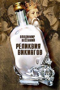 Владимир Весенний - Реликвия Викингов
