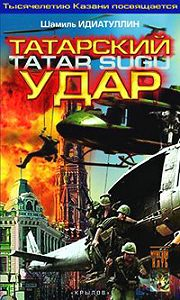 Шамиль Идиатуллин -Татарский удар