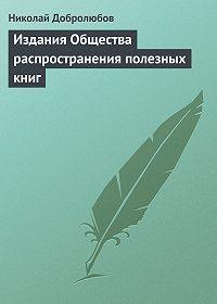 Николай Добролюбов -Издания Общества распространения полезных книг