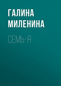 Галина Миленина -Семь-я