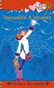 Ксения Беленкова -Принцесса в облаках