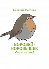 Наталия Овезова -Воробей-воробышек. Стихи для детей
