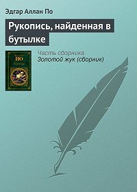 Эдгар Аллан По -Рукопись, найденная в бутылке