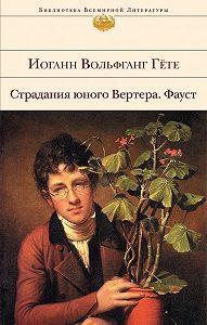 Иоганн Вольфганг Гете - Страдания юного Вертера. Фауст (сборник)