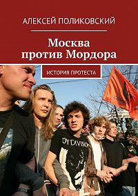 Алексей Поликовский -Москва против Мордора