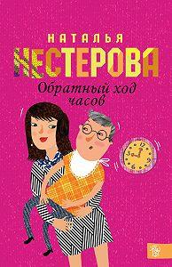 Наталья Нестерова -Обратный ход часов