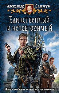 Александр Савчук -Единственный и неповторимый