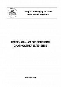 А. Тепляков -Артериальная гипертензия: диагностика и лечение