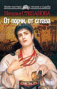 Наталья Ивановна Степанова -От порчи, от сглаза