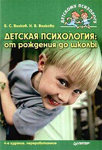 Борис Степанович Волков -Детская психология: от рождения до школы