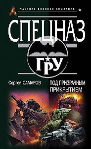 Сергей Самаров -Под призрачным прикрытием
