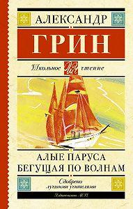 Александр Грин -Алые паруса. Бегущая по волнам