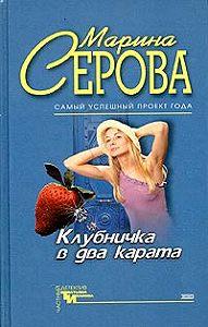 Марина Серова -Клубничка в два карата