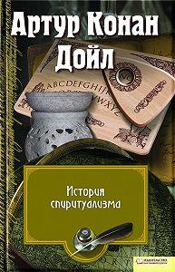 Артур Конан Дойл -История спиритуализма