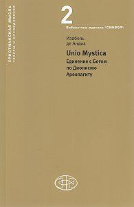 Изабель де Андиа -Unio Mystica. Единение с Богом по Дионисию Ареопагиту
