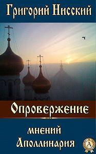 Григорий Святитель - Опровержение мнений Аполлинария