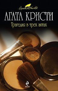 Агата Кристи -Трагедия в трех актах