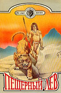 Клод Анэ -Двенадцать тысяч лет назад