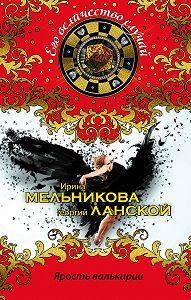 Ирина Мельникова, Георгий Ланской - Ярость валькирии