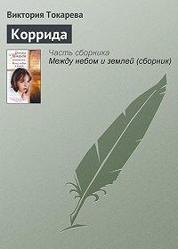 Виктория Токарева -Коррида