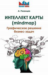 Алексей Рязанцев -Интеллект карты (mindmap). Графическое решение бизнес-задач