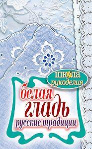 С. Ю. Ращупкина -Белая гладь. Русские традиции