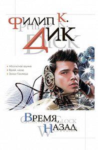 Филип Дик -Время, назад