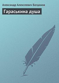 Александр Алексеевич Богданов -Гараськина душа