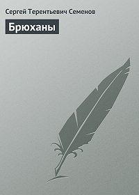 Сергей Семенов -Брюханы