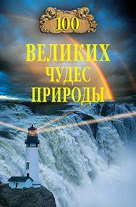 Б. Б. Вагнер -100 великих чудес природы