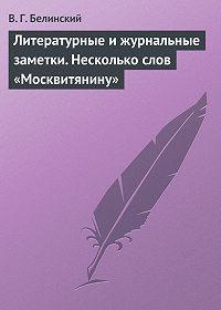 В. Г. Белинский -Литературные и журнальные заметки. Несколько слов «Москвитянину»