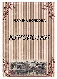 Марина Болдова - Курсистки