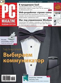 PC Magazine/RE -Журнал PC Magazine/RE №09/2009