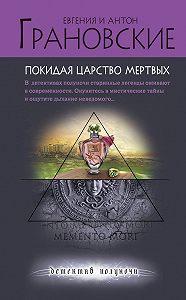 Антон Грановский, Евгения Грановская - Покидая царство мертвых