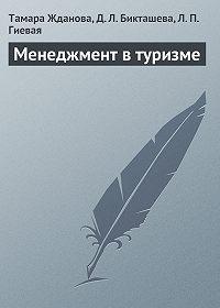 Тамара Жданова, Д. Л. Бикташева, Л. П. Гиевая - Менеджмент в туризме