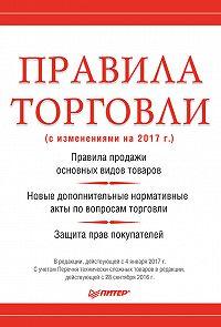 Михаил Юрьевич Рогожин -Правила торговли (с изменениями на 2017 г.)