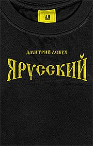 Дмитрий Лекух -Я русский