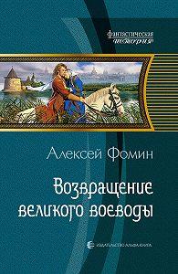 Алексей Фомин -Возвращение великого воеводы
