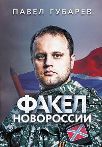 Павел Губарев -Факел Новороссии