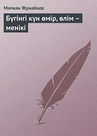 Мағжан Жұмабаев -Бүгінгі күн өмір, өлім – менікі