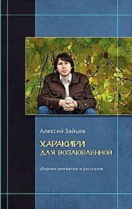 Алексей Зайцев - Украденное сердце