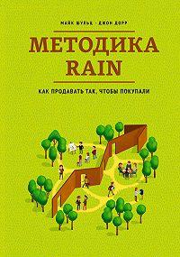 Джон Дорр -Методика RAIN. Как продавать так, чтобы покупали