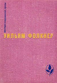 Уильям Фолкнер -Реквием по монахине