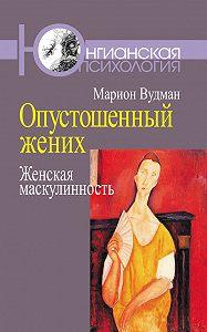 Марион Вудман - Опустошенный жених. Женская маскулинность