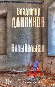 Владимир Данихнов -Колыбельная