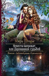 Мира Шторм -Невеста напрокат, или Дарованная судьбой